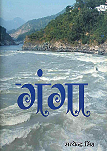 the-ganga
